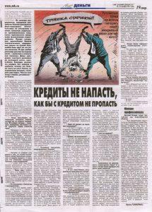 Статья в Московском комсомольце