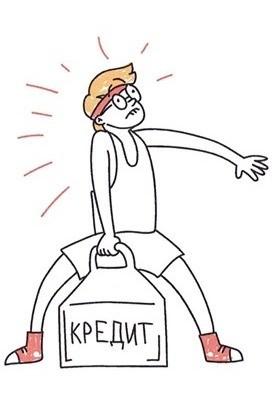 Кредит - неподъемная ноша