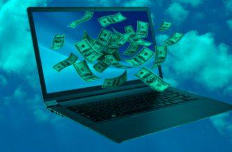 Деньги из экрана ноутбука