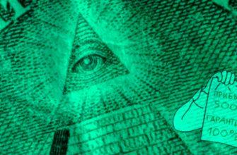 Доллар, всевидящее око, Мавроди