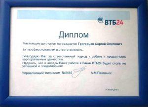 Диплом Григорьеву С.О.