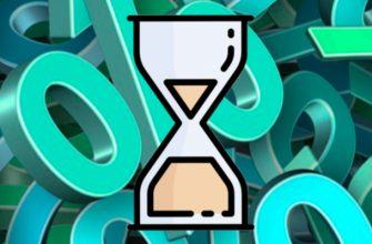 Значки процентов и песочных часов