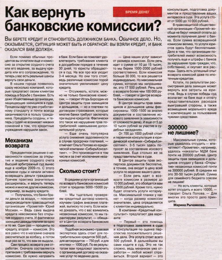 """Публикация в газете """"Соседи"""""""