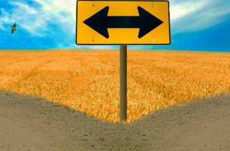 Развилка двух дорог